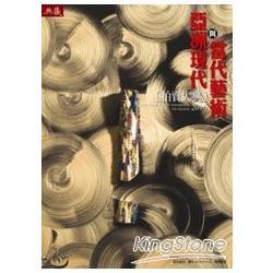 2010亞洲現代與當代藝術拍賣大典