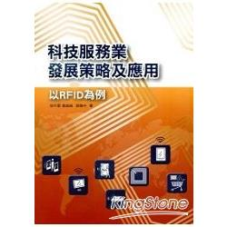 科技服務業發展策略與應用:以RFID為例