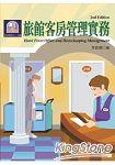 旅館客房管理實務(第二版)