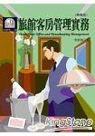 旅館客房管理實務(精華版)