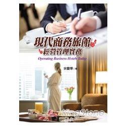 現代商務旅館經營管理實務