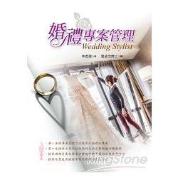 婚禮專案管理