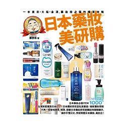 日本藥妝美研購:一本東京.大阪.金澤,藥妝控必備的爆買攻略