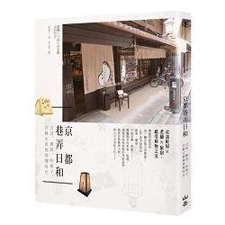 京都巷弄日和:文具、雜貨、和?子,沉醉古都風情慢時光