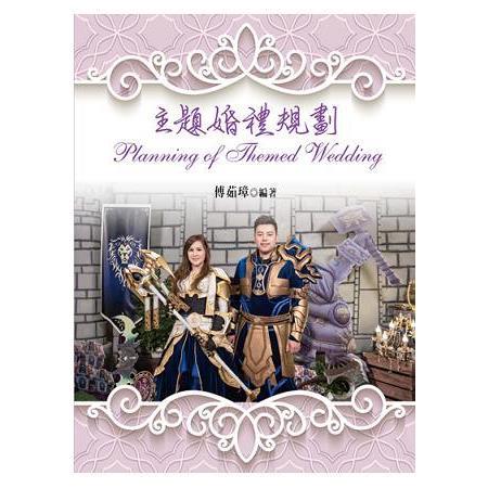 主題婚禮規劃