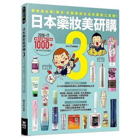 日本藥妝美研購3:藥妝控必看!東京.京都藥妝生活的實踐工具書!