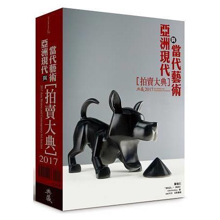 2017亞洲現代與當代藝術拍賣大典