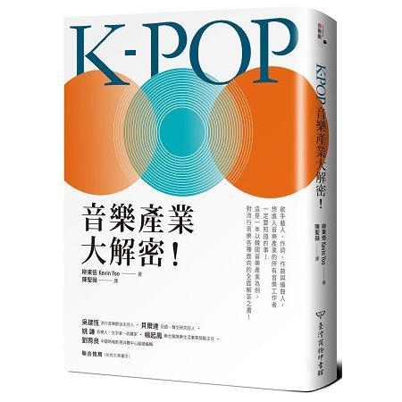 K-POP 音樂產業大解密!