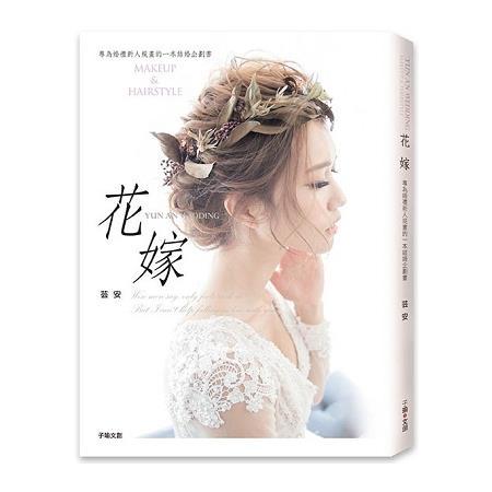 花嫁:專為婚禮新人規畫的一本結婚企劃書