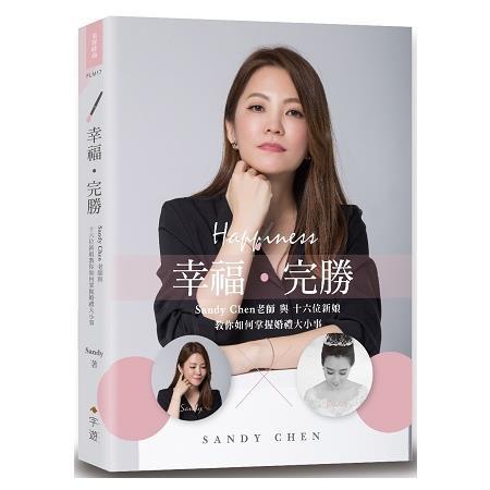 幸福·完勝 Sandy Chen老師與十六位新娘教你如何掌握婚禮大小事