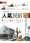 人氣民宿圓夢計畫:貸款購地、建築設計、資金分配、行銷經營,開業雜症一本通