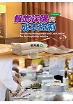 餐旅採購與成本控制(第三版)