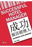 成功飯店經理人
