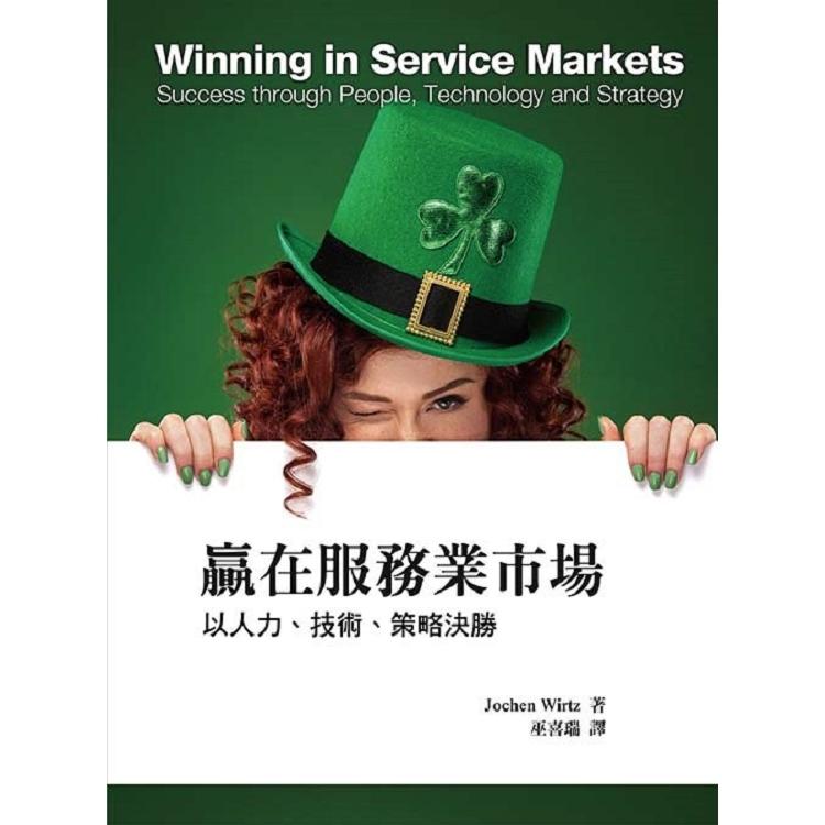贏在服務業市場:以人力、技術、策略決勝