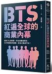 BTS紅遍全球的商業內幕:穩抓1%的客群,符合消費者期待,在市場變熱時進場,把自己變成平台!