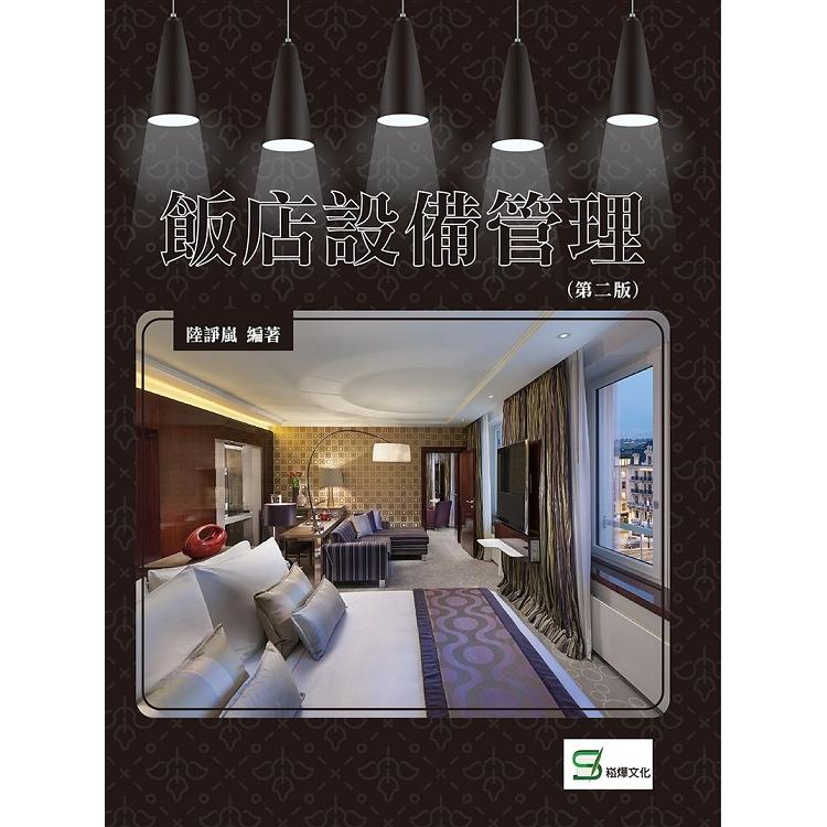飯店設備管理(第二版)