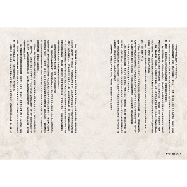 收藏西方古典大師的寶藏:一窺藝術市場交易祕辛的最佳指南