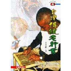 台北傳統老行業