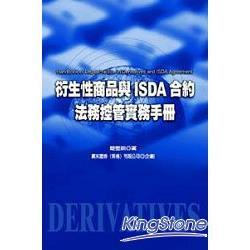 衍生性商品與ISDA合約法務控管實務手冊