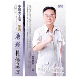 中國史上第一賢后:唐朝長孫皇后(2CD)