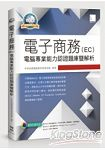 電子商務(EC)電腦專業能力認證題庫暨解析