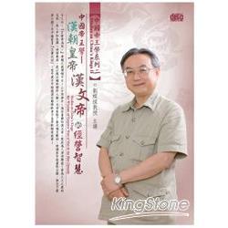 漢朝皇帝漢文帝的經營智慧(2CD)