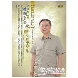 明朝皇帝永樂的經營智慧(2CD)