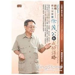 唐朝-唐太宗軍師徐茂公的成功謀略(2CD)
