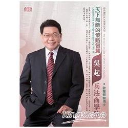 天下無敵的策略智慧:吳起兵法商學院(2CD)