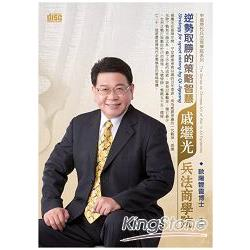 逆勢取勝的策略智慧:戚繼光兵法商學院(2CD)