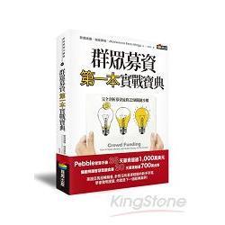 眾募資第一本實戰寶典:完全剖析募資流程22個關鍵步驟