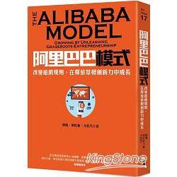 阿里巴巴模式:改變遊戲規則,在釋放草根創新力中成長