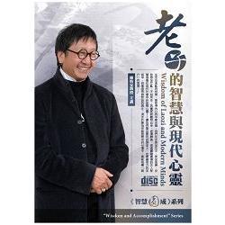 老子的智慧與現代心靈 =Wisdom of Laozi and modern minds .1-4