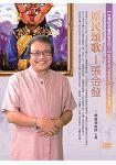 原民頌歌:張金發(DVD)