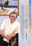海洋之子:林天瑞(DVD)