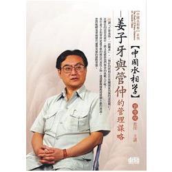 姜子牙與管仲的管理謀略(DVD)