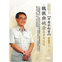 魏徵與姚崇的管理謀略(DVD)