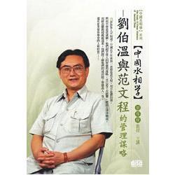 劉伯溫與范文程的管理謀略(DVD)