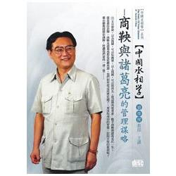 商鞅與諸葛亮的管理謀略(DVD)