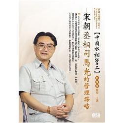 宋朝丞相-司馬光的管理謀略(DVD)