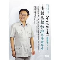 清朝丞相-和珅的管理謀略(DVD)