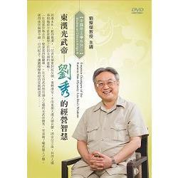 東漢光武帝-劉秀的經營智慧(DVD)