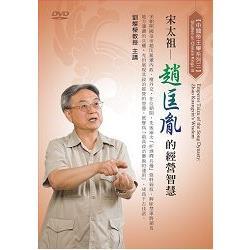 宋太祖-趙匡胤的經營智慧(DVD)