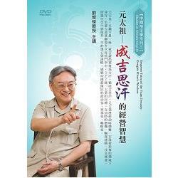 元太祖-成吉思汗的經營智慧(DVD)