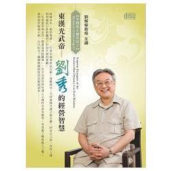 東漢光武帝-劉秀的經營智慧(2CD)