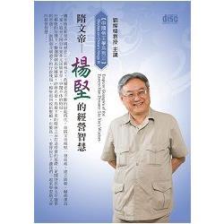 隋文帝-楊堅的經營智慧(2CD)