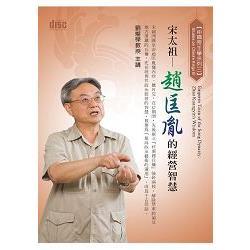 宋太祖-趙匡胤的經營智慧(2CD)