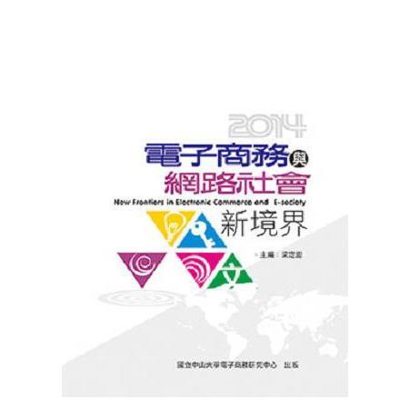 電子商務與網路社會新境界2014