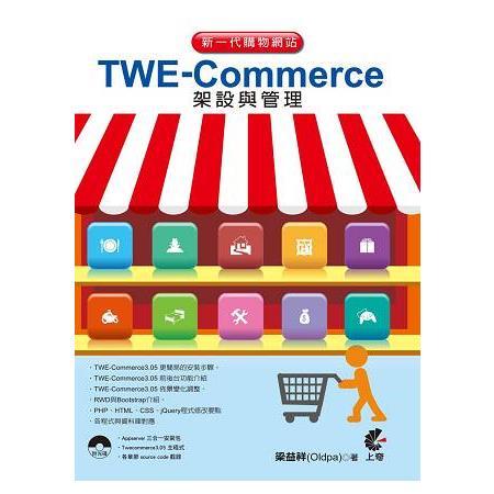 第一代購物網站TWE-Commerce架設與管理