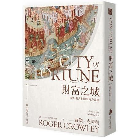 財富之城:威尼斯共和國的海洋霸權,羅傑.克勞利